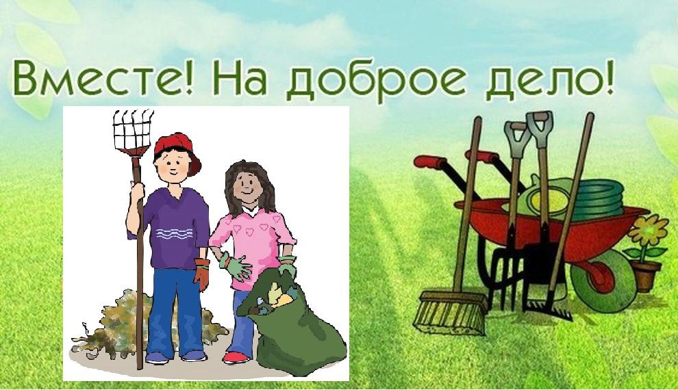 картинка на субботник выходи московских ресторанов предлагают