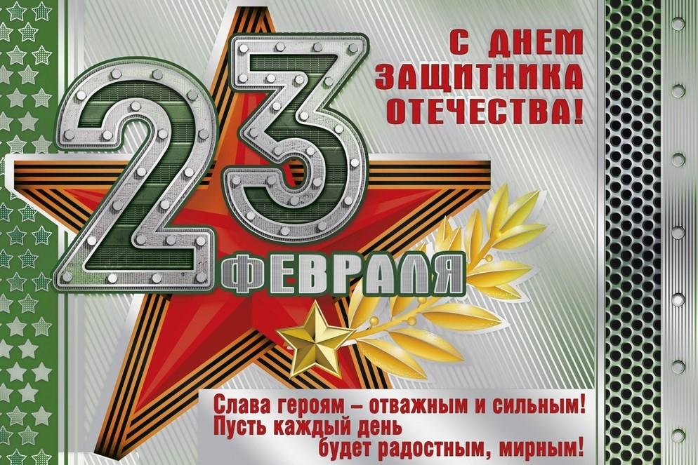 Новогоднюю открытку, плакаты открытка к 23 февраля