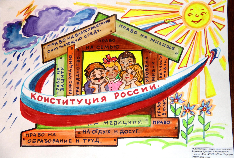 Конституция российской федерации рисунок